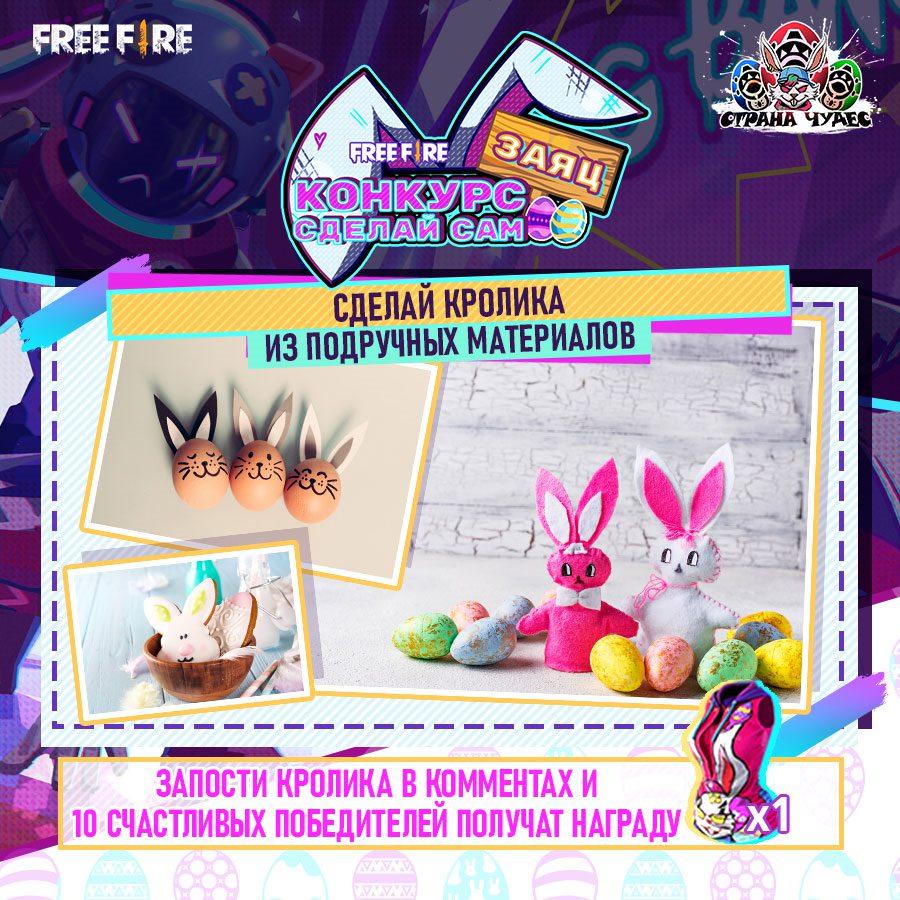 Event Gambar Bunny Free Fire Free Fire Rusia Adakan Kontes Prakarya Event Wonderland Berikut Pemenangnya